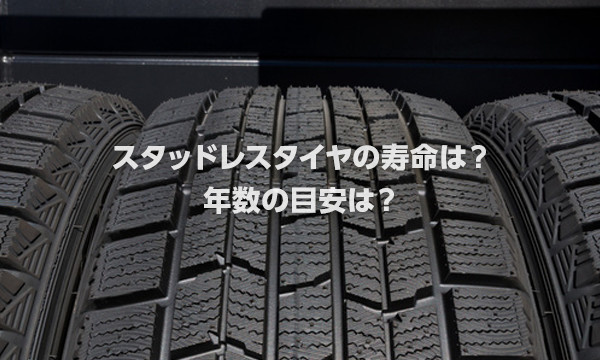 タイヤ 交換 時期 スタッドレス