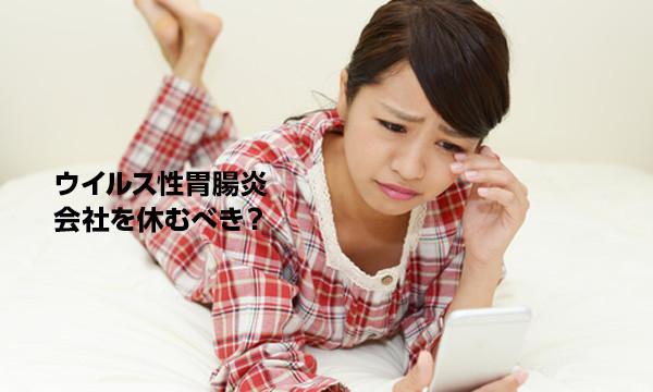 胃腸 ウイルス うつる 性 炎