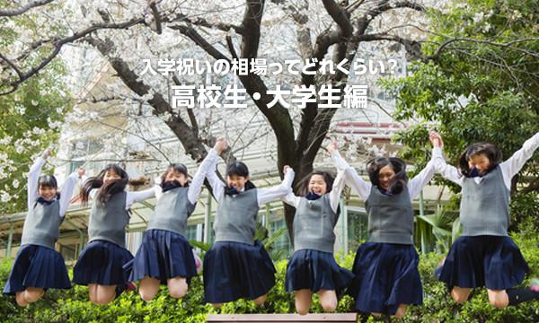 祝い 高校生 入学