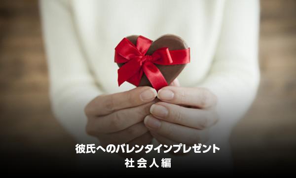 彼氏 バレンタイン プレゼント